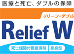 Relief W[リリーフ・ダブル]