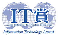 IT賞 Japan Institute of Information Technology Information Technology Award